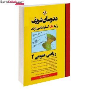 کتاب رياضی عمومی 2 ارشد