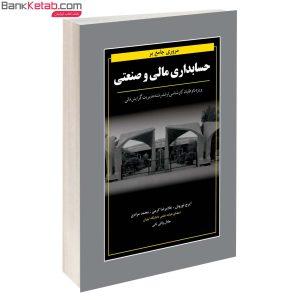 کتاب مروری بر حسابداری مالی و صنعتی