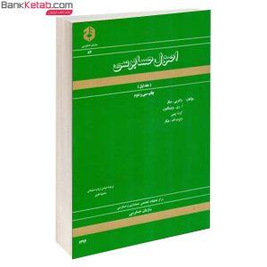 نشريه 87 اصول حسابرسي جلد 1