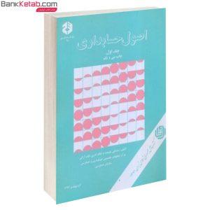 کتاب نشريه 78 اصول حسابداري جلد 1