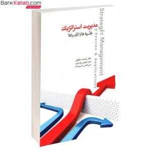 کتاب مديريت استراتژيك نظریه و كاربرد