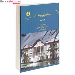 کتاب نشريه 196 حسابداري ميانه 1 جلد 2