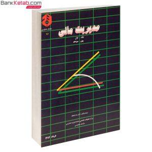 کتاب نشريه 92 مديريت مالی جلد 1