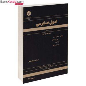 کتاب نشريه 105 اصول حسابرسی
