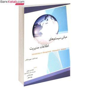 کتاب مبانی سیستم های اطلاعات مدیریت