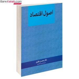 کتاب اصول اقتصاد
