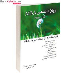 کتاب زبان تخصصی MBA