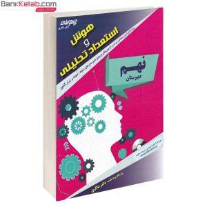 کتاب هوش و استعداد تحلیلی نهم دبیرستان انتشارات شاکری