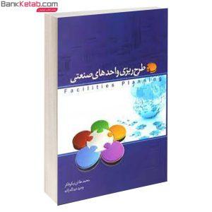 کتاب طرح ريزی واحد های صنعتی