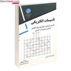 کتاب تأسیسات الکتریکی