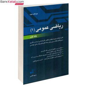 کتاب ریاضی عمومی 1 جلد اول