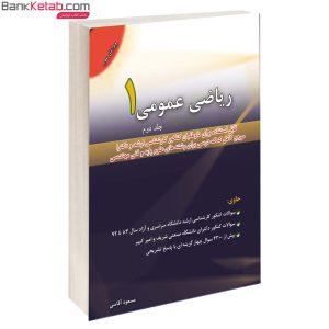 کتاب ریاضی عمومی1 جلد دوم