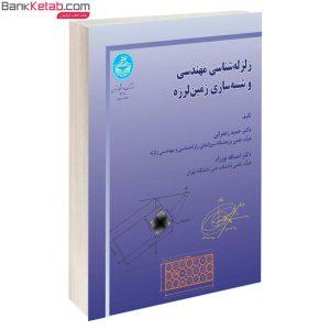 کتاب زلزله شناسی مهندسی