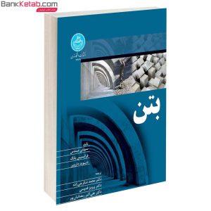 کتاب بتن دانشگاه تهران