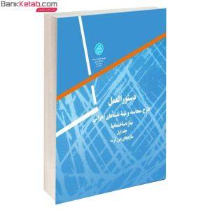 کتاب دستورالعمل طرح محاسبه
