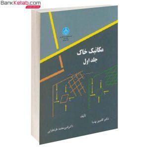 کتاب مکانیک خاک جلد اول