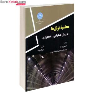 کتاب محاسبه تونل ها به روش همگرایی