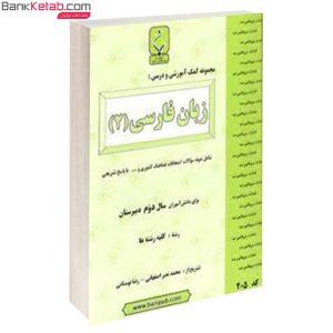 کتاب زبان فارسی2 بنی هاشم