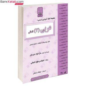 کتاب عربی2 انسانی بنی هاشم