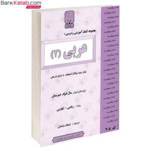 کتاب عربی1 بنی هاشم