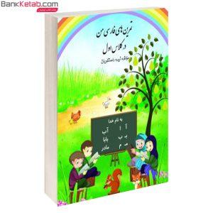 کتاب تمرین های فارسی من در کلاس اول