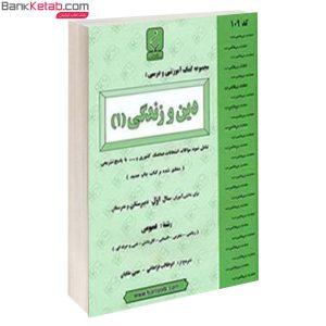 کتاب دین و زندگی1