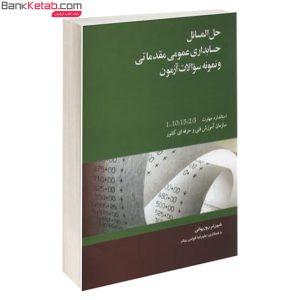کتاب حل المسائل حسابداری عمومی مقدماتی