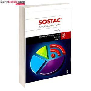 کتاب SOSTAC رویکردی تمام عیار برای طرح بازار یابی دیجیتال نشر ادیبان روز