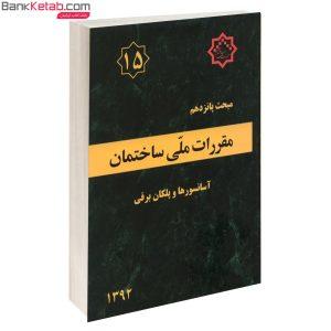 کتاب مبحث15 مقررات ملی ساختمان