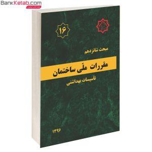 کتاب مبحث16 مقررات ملی ساختمان
