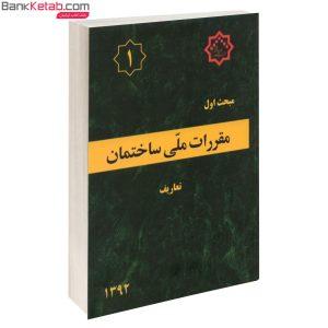 کتاب مبحث1تعاریف مقررات ملی ساختمان