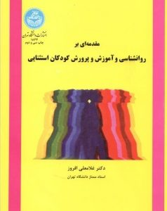 مقدمه ای بر روانشناسی و آموزش و پرورش کودکان استثنایی