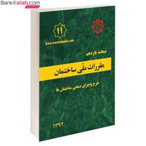 کتاب مبحث11 مقررات ملی ساختمان