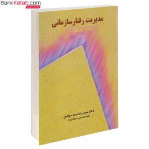 کتاب مدیریت رفتار سازمانی سید جوادین