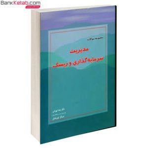کتاب مجموعه سوالات مدیریت سرمایه گذاری و ریسک