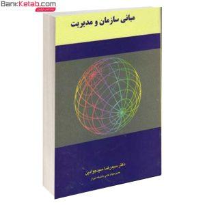 کتاب مبانی و سازمان و مدیریت از سیدجوادین