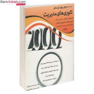 کتاب 2000 تست تئوری های مدیریت نگاه دانش