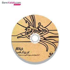 کتاب صوتی دیادلام از بهرام اردبیلی، پرویز اسلامپور