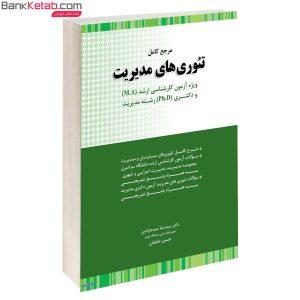 کتاب مرجع کامل تئوری مدیریت نگاه دانش