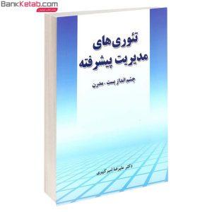 کتاب تئوری های مدیریت پیشرفته نگاه دانش