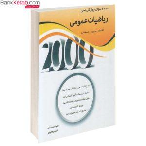 کتاب 2000 تست ریاضیات عمومی نگاه دانش