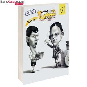 کتاب شیمی پیش دانشگاهی  2 تست مبتکران