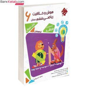 کتاب بانک سوال هوش و خلاقیت ریاضی ششم از مجموعه مرشد