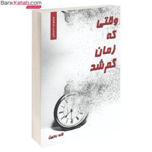 کتاب وقتی که زمان گم شد از لاله ره بین
