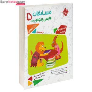 کتاب بانک سوال مسابقات فارسی پنجم مرشد