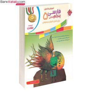 کتاب فارسی پنجم دبستان رشادت مبتکران