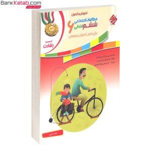 کتاب آموزش و تمرین مطالعات اجتماعی ششم رشادت