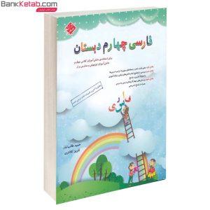 کتاب فارسی چهارم دبستان مبتکران