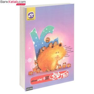 کتاب دروس طلایی چهارم دبستان کاگو