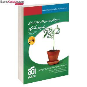 کتاب مرجع کامل تست عربی کنکور نشرالگو
